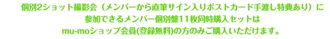 """""""個別2ショット撮影会""""に参加できるイベント会場・mu-moショップ限定盤はmu-mo ID会員(登録無料)の方のみご購入いただけます。"""