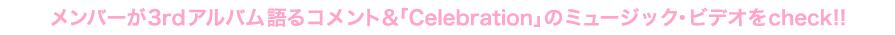 メンバーが3rdアルバム語るコメント&「Celebration」のミュージック・ビデオをcheck!!