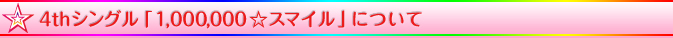 4thシングル「1,000,000☆スマイル」について