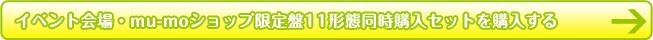 イベント会場・mu-moショップ限定盤11形態同時購入セットを購入する