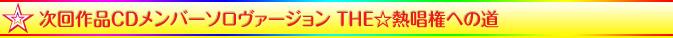 次回作品CDメンバーソロヴァージョン THE☆熱唱権への道