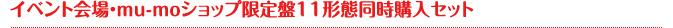 イベント会場・mu-moショップ限定盤11形態同時購入セット