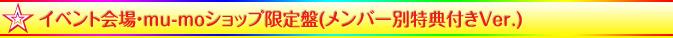 イベント会場・mu-moショップ限定盤(メンバー別特典付きVer.)
