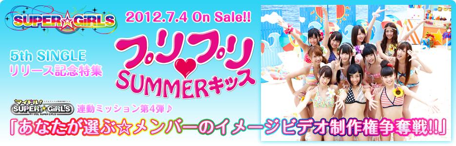 SUPER☆GiRLS 5th SINGLE「プリプリ♥SUMMERキッス」 マイドル連動ミッション第4弾♪「あなたが選ぶ☆メンバーのイメージビデオ制作権争奪戦!!」