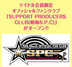 マイドル会員限定オフィシャルファンクラブ「SUPPORT PRODUCERS CLUB(略称S.P.C)」がオープン!!