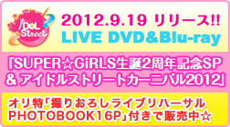 2012.9.19 [X!!LIVE DVDBlu-raywSUPERGiRLSa2NLOSP  AChXg[gJ[jo2012xIuIWiCutHgubN16Pvt