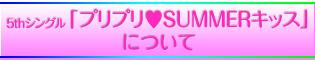 5th SINGLE 「プリプリ♥SUMMERキッス」について
