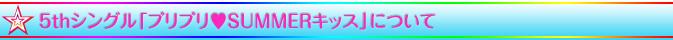 5thシングル「プリプリ♥SUMMERキッス」について