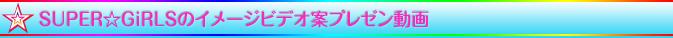 SUPER☆GiRLSのイメージビデオ案プレゼン動画