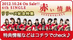 2012.10.24 On Sale!!6thSINGLE赤い情熱 SUPER☆GiRLSリリース記念特集特典情報などはコチラでcheck♪
