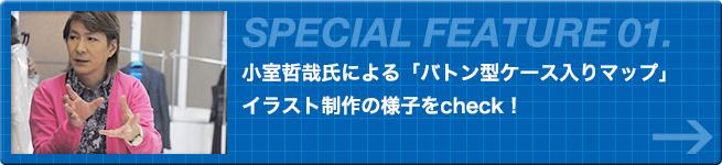 SPECIAL FEATURE 01.小室哲哉氏による「バトン型ケース入りマップ」イラスト制作の様子をcheck!