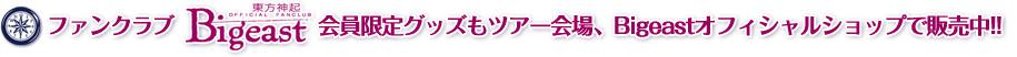 ファンクラブ【Bigeast】会員限定グッズも販売中!!