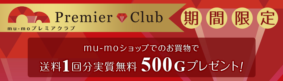 mu_moプレミアクラブ