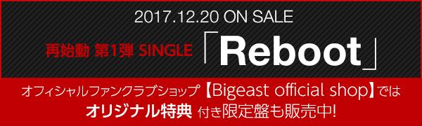 2017.12.20 ON SALE 再始動 第1弾SINGLE「Reboot」