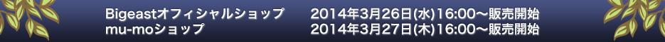 オフィシャルファンクラブ【Bigeast】では2014年3月26日(水)16:00~ mu-moショップでは2014年3月27日(木)16:00~販売スタート!!