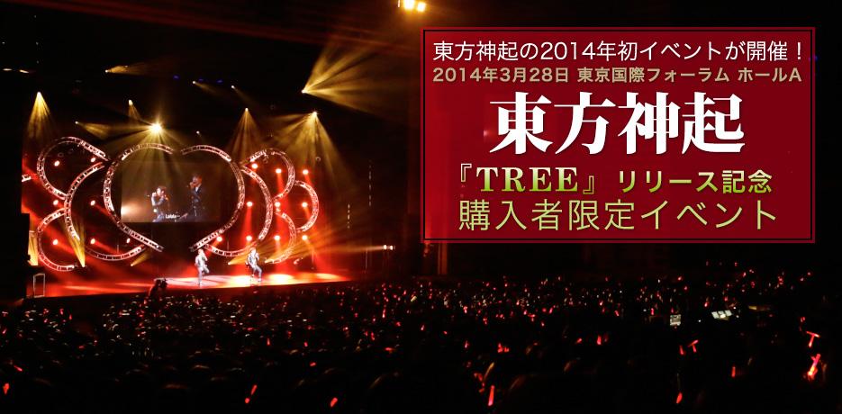 東方神起の2014年初イベントが開催! 2014年3月28日 東京国際フォーラム ホールA 東方神起『TREE』リリース記念購入者限定イベント