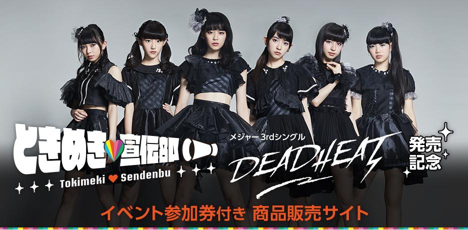 ときめき♡宣伝部 メジャー3rdシングル「DEADHEAT」発売記念イベント参加券付き商品販売サイト