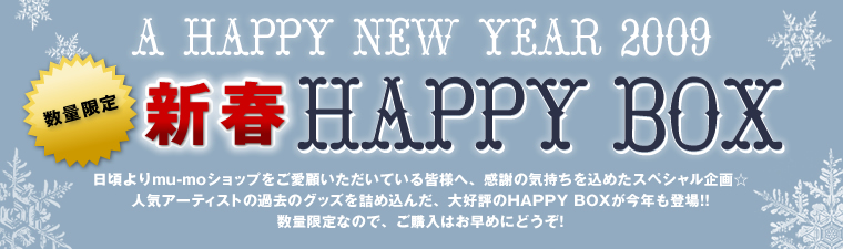 A HAPPY NEW YEAR 2009  数量限定★ 新春HAPPY BOX