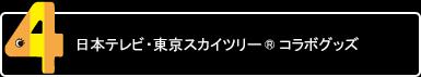 日本テレビ・東京スカイツリー® コラボグッズ