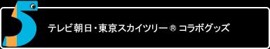 テレビ朝日・東京スカイツリー® コラボグッズ
