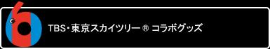 TBS・東京スカイツリー® コラボグッズ