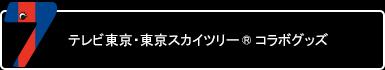 テレビ東京・東京スカイツリー® コラボグッズ