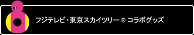 フジテレビ・東京スカイツリー® コラボグッズ