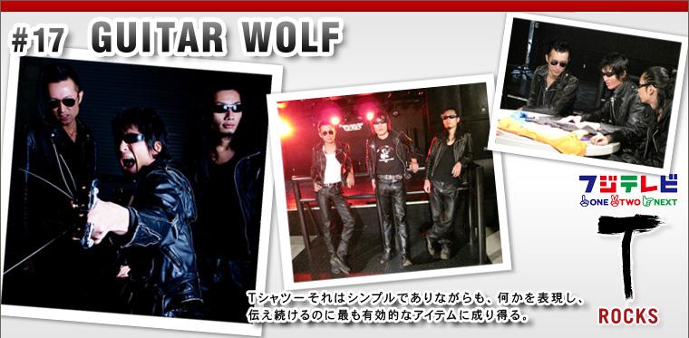 #17 GUITAR WOLF