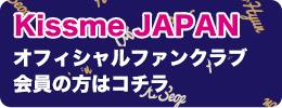 Kissme JAPAN オフィシャルファンクラブ会員の方はコチラ