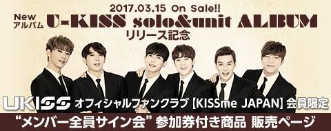 "U-KISS オフィシャルファンクラブ【KISSme JAPAN】会員限定 ""メンバー全員サイン会""参加券付き商品販売ページ"