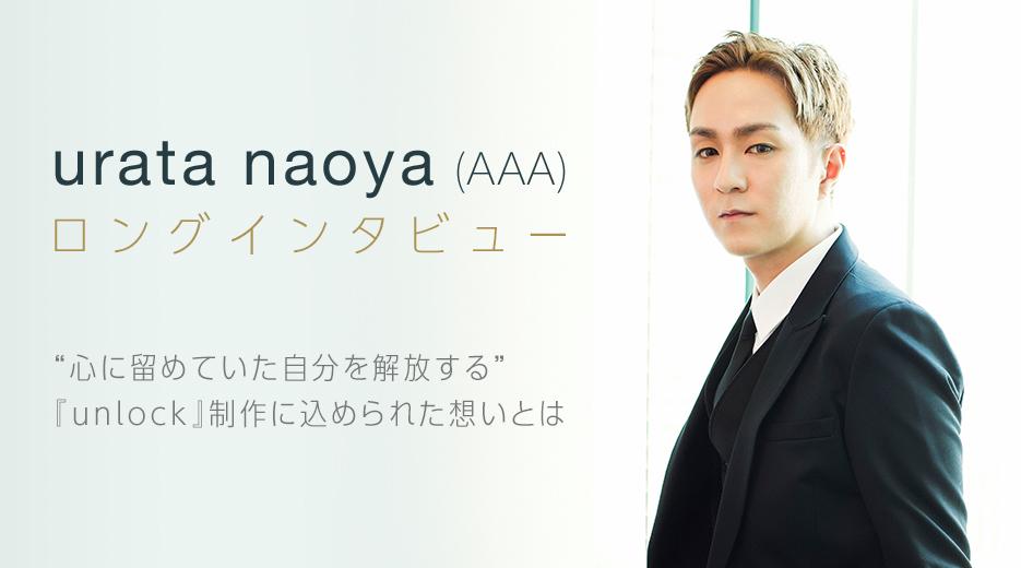 浦田直也ロングインタビュー