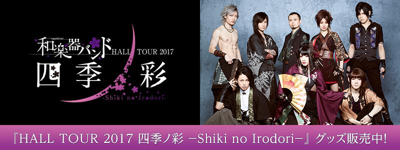 和楽器バンド HALL TOUR 2017 四季ノ彩グッズ
