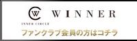INNER CIRCLE JAPAN会員の方は、コチラからダウンロード!