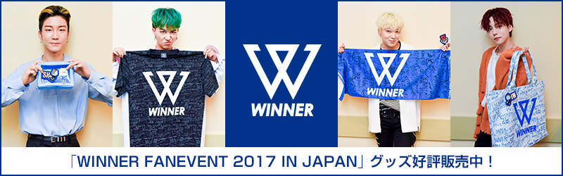 WINNER FANEVENT 2017 IN JAPANグッズ