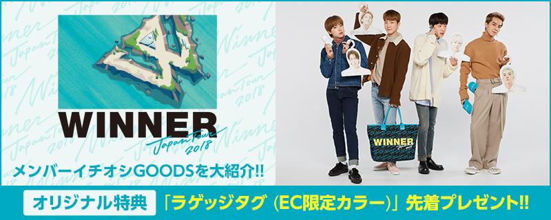 WINNER JAPAN TOUR 2018グッズ