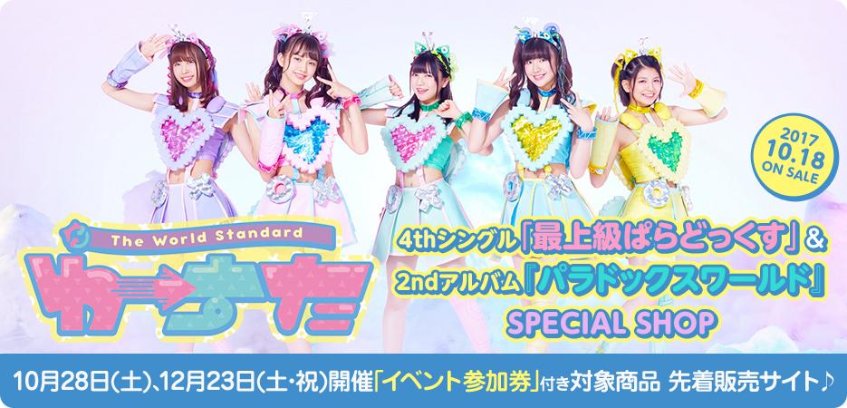 2017.10.18 ON SALE 4thシングル「最上級ぱらどっくす」&2ndアルバム『パラドックスワールド』Special Shop