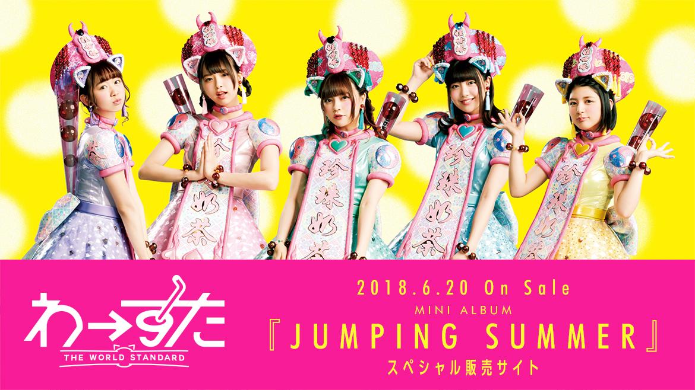 わーすた MINI ALBUM『JUMPING SUMMER』スペシャル販売サイト