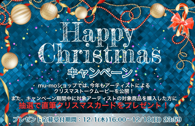 mu-moショップ HAPPY CHRISTMAS キャンペーン