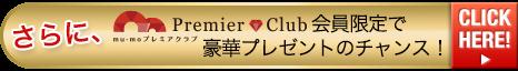 さらに、mu-mo Premier club会員限定で豪華プレゼントのチャンス!