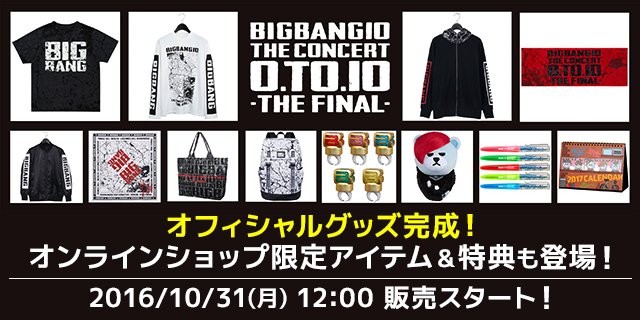 BIGBANG THE FINALグッズ