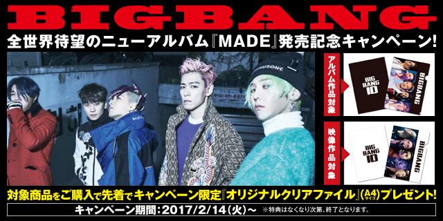 BIGBANG 旧譜CP