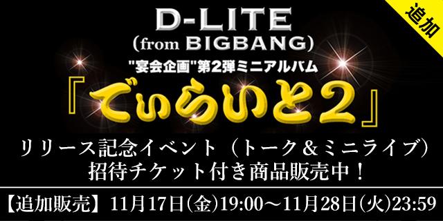 D-LITE miniAL ※リリイベ