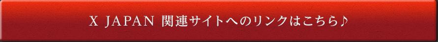 X JAPAN 関連サイトへのリンクはこちら♪