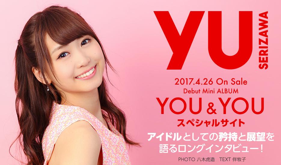 2017.4.26 On Sale Debut Mini ALBUM YOU&YOU スペシャルサイト