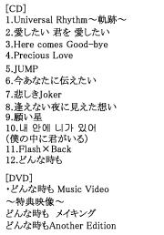 AVCD-38388収録楽曲