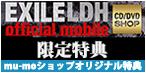 LDH official mobile SHOP & mu-moショップオリジナル特典