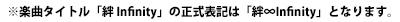 May J.楽曲コメント