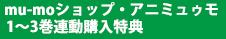 ■mu-moショップ・アニミュゥモ 1~3巻連動購入特典