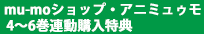 ■mu-moショップ・アニミュゥモ 4~6巻連動購入特典