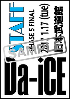Da-iCE HALL TOUR 2016 -PHASE 5- FINAL in 日本武道館スタッフパスレプリカ